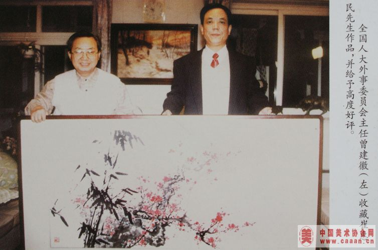 全国人大外事委员会主任曾建徽收藏崔惠民先生墨竹