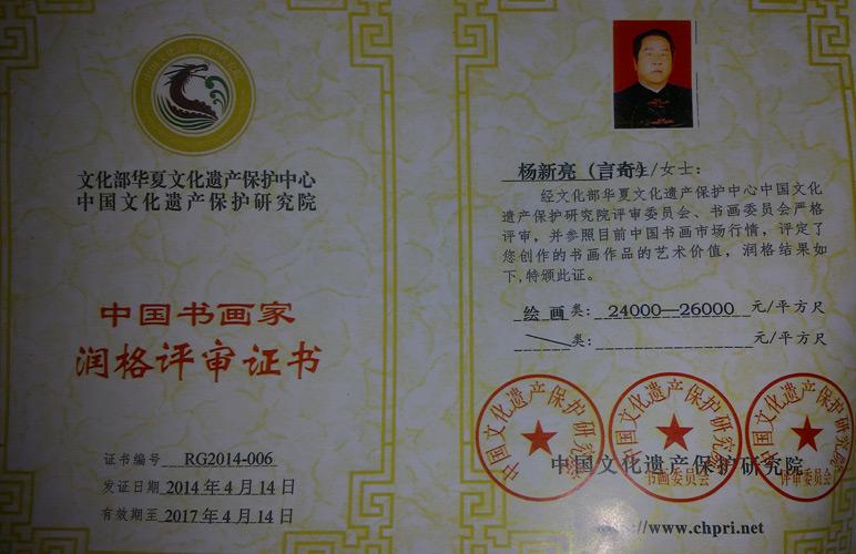 中国书画家润格评审证书图片