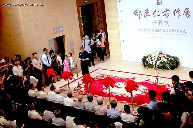 展暨 邵秉仁谈书法与传统文化 首发式在中国美术馆盛大举行