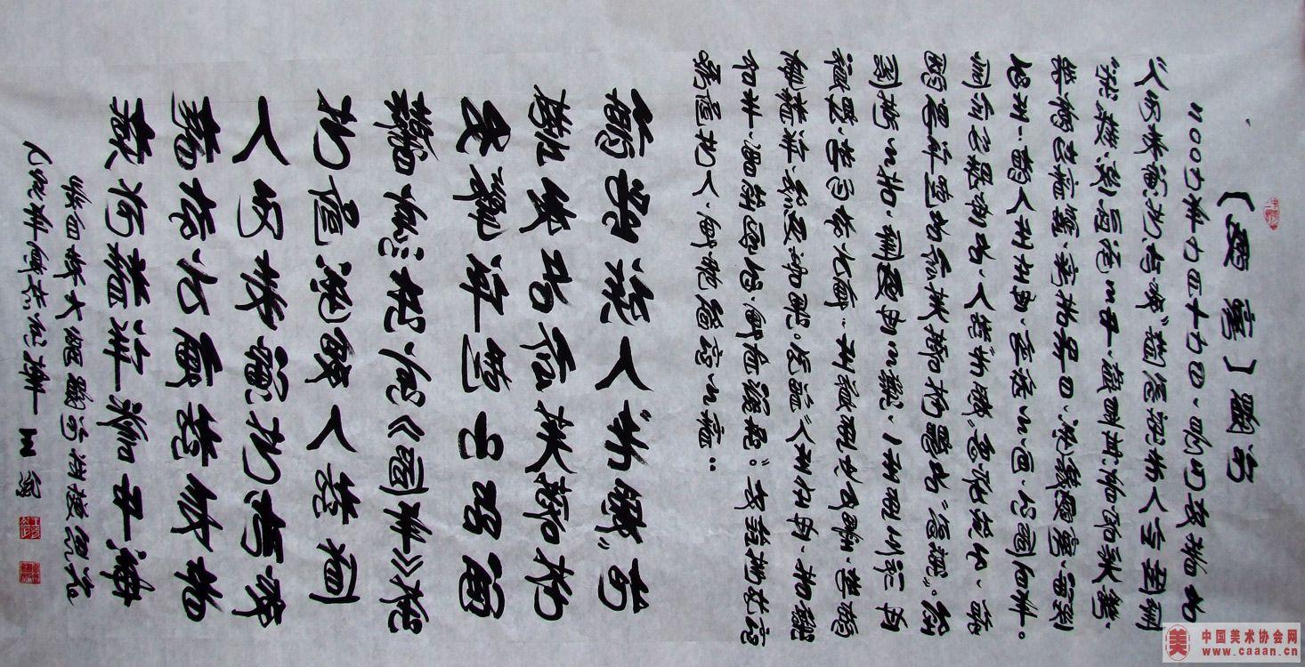 书法家王斌简介